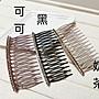 【Love Trina】9908-1004。㊣韓。簡約滿鑽排型髮插(8.5cm)。髮叉。髮飾(3色)