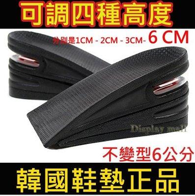 增高鞋墊韓國熱銷氣墊隱形增高鞋墊柔軟正品直送增高6公分特價490元免運費 Display