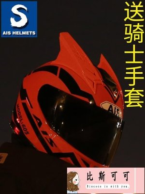 店長推薦艾獅男女摩托車頭盔半全盔覆式個性酷四季冬季安全帽機車賽車犄角【比斯可可】