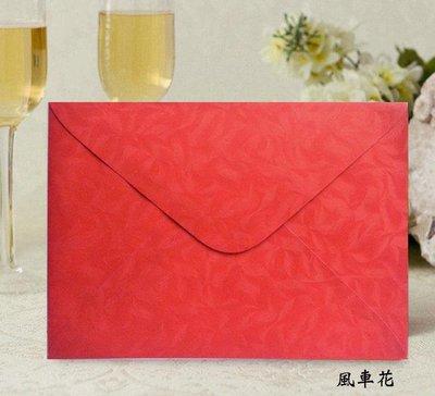 【小玲精品】風車紋8K西式信封批發【15.8X21.8CM】30張+囍字貼紙30張