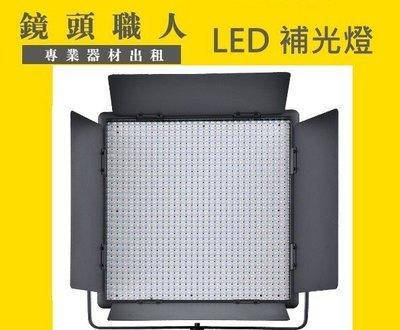 ☆ 鏡頭職人☆ ( 攝影燈租) ::: 神牛 GODOX 1000 LED燈 租  附燈架 可調色溫  師大 板橋 楊梅