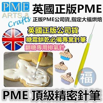英國PME【頂級針筆】Carma翻糖 蛋白粉 惠爾通色膏 食用色素 wilton色粉翻糖模具糖花工具