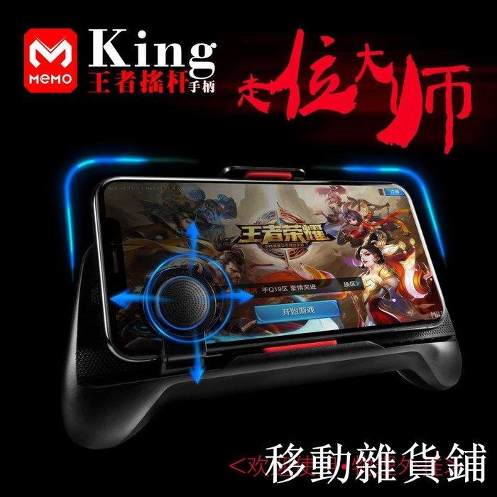 遊戲輔助器 吃雞神器 新款王者榮耀游戲手柄 塑料搖桿手機游戲手柄神器