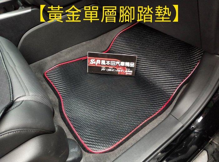 黃金單層腳踏墊 Honda Fit2 Fit3 Fit3.5 HRV CRV CRV5
