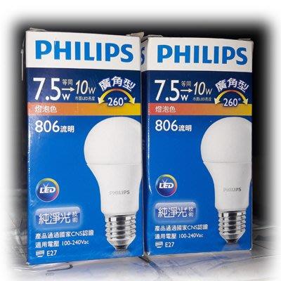 附發票【貓尾巴】PHILIPS 7.5W LED 球泡 全新原廠貨 全電壓 白光下標區