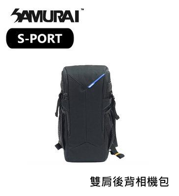 歐密碼數位 SAMURAI 新武士 S-PORT 輕便旅遊相機後背包 相機包 長鏡頭包 槍袋 大砲 出遊攝影包 雙肩後背