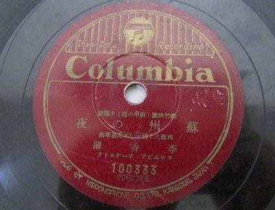 李香蘭 蘇州之夜, 78轉唱片 蟲膠唱片 曲盤唱片 電木唱片 SP唱片 留聲機
