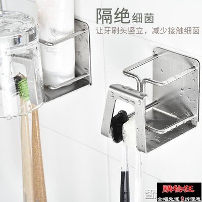 不鏽鋼牙刷架 不銹鋼吸壁式掛牙刷架漱口杯套裝免打孔刷牙杯架子電動牙刷置物架【購物狂】