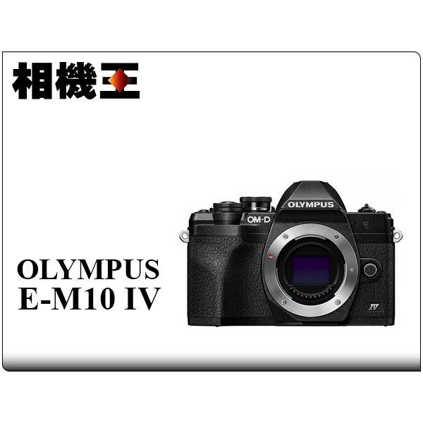 ☆相機王☆Olympus E-M10 Mark IV Body 黑色〔單機身〕公司貨【接受預訂】2