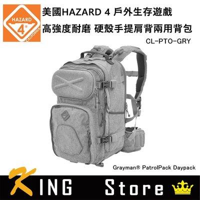 美國HAZARD 4 Grayman® PatrolPack Daypack 硬殼手提肩背二用背包 CL-PTO-GRY