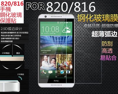 【EarthPets】HTC 820 816 手機膜 鋼化玻璃膜 手機配件超薄 手機貼膜 保護殼  手機套 台中市