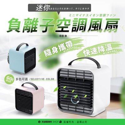 負離子空調水冷扇 冷風扇 USB迷你風扇 負離子空氣清淨效果 可加冰塊冰水 降溫神器 移動式空調