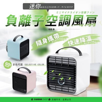 【W&K】2019新款 負離子空調水冷扇 冷風扇 USB迷你風扇 負離子空氣清淨效果 可加冰塊冰水 降溫神器 移動式空調