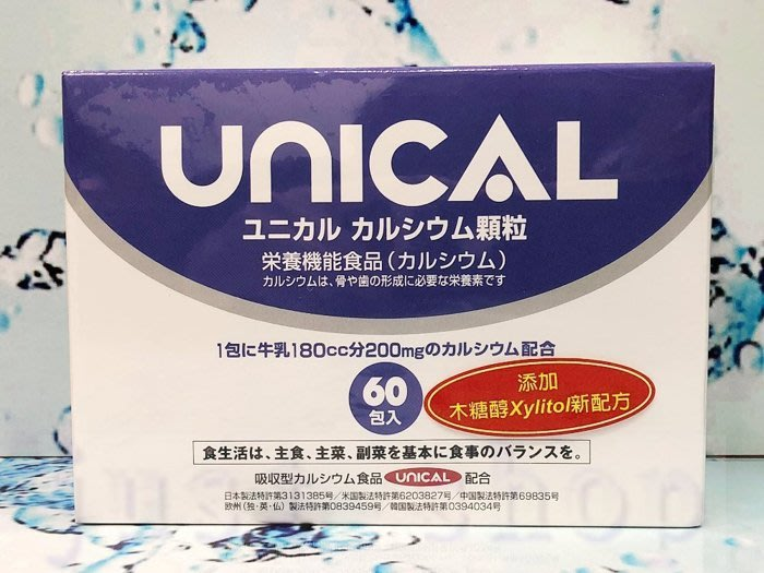 【Just Shop】UNICAL優力鈣 60包/盒 2.5g/包 2021/02 西德有機公司貨中文標示!!