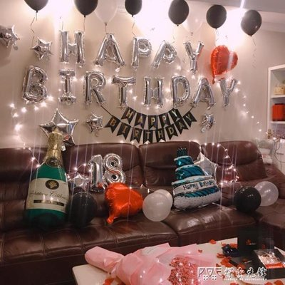 網紅生日快樂派對趴體套餐男生驚喜場景佈置神器氣球男朋友裝飾品