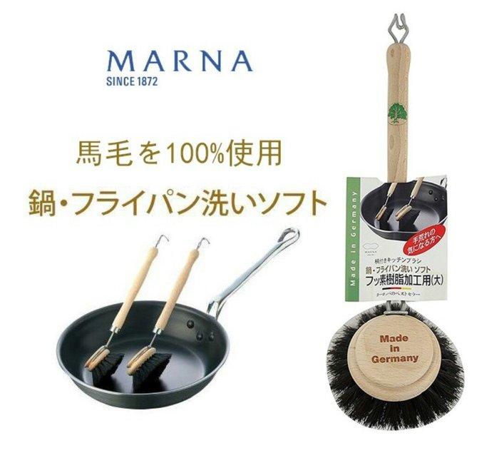 天使熊雜貨小鋪~MARNA德製 馬毛不沾鍋專用刷(大)  全新現貨