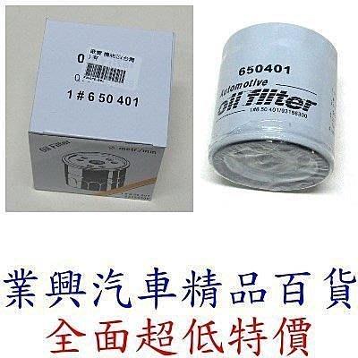 Panther 引擎機油芯 高密度 高品質 (RUVISU1-042)【業興汽車精品百貨】