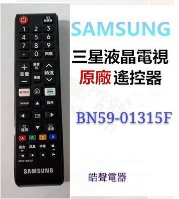 SAMSUNG 三星液晶電視 原廠遙控器 BN59-01315F 原廠公司貨【皓聲電器】