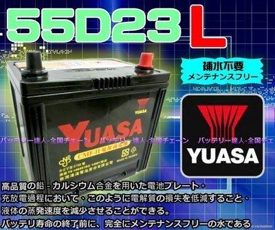 【電池達人】YUASA 湯淺 55D23L 汽車電瓶 TIERRA MAV 馬自達 TEANA CEFIRO 裕隆 福特