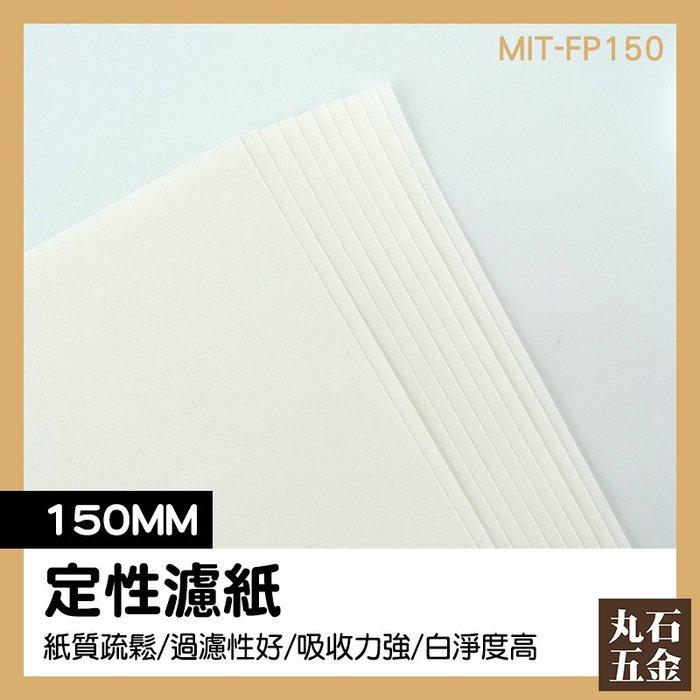 方形定性濾紙 定性快速濾紙 定性濾紙 專業實驗器材 棉質纖維 濾速35~70s MIT-FP150