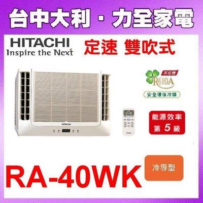 《台中冷氣-搭配裝潢》專業技術 安裝另計【HITACHI日立冷氣】【RA-40WK】定速窗型來電享優惠