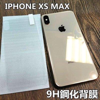 i11 IPHONE XS MAX XR 玻璃背膜 背膜 玻璃背貼 玻璃保護貼膜 鋼化貼膜 手機玻璃貼膜 IX