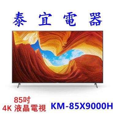 【泰宜】SONY KM-85X9000H 85吋4K顯示器【另有KD-75X9500H 86NANO91WNA】