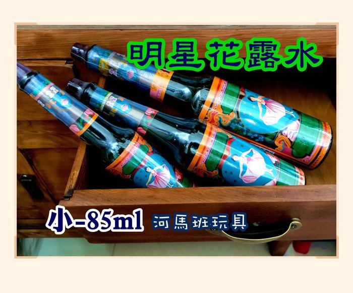 河馬班玩具-懷舊商品-明星花露水-小-85ML-防疫用品