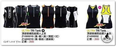 (高雄191)ZOOT 頂級碳纖維肌能鐵人上衣