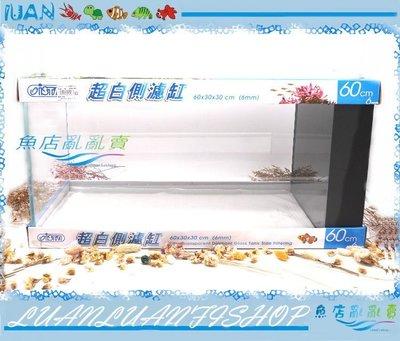 【~魚店亂亂賣~】台灣ISTA伊士達2尺側濾超白玻璃缸60cm(側邊過濾)60*30*30cm(含馬達+玻璃上蓋)