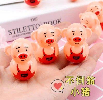 不倒翁 小豬不倒翁  舒壓遊戲 兒童玩具