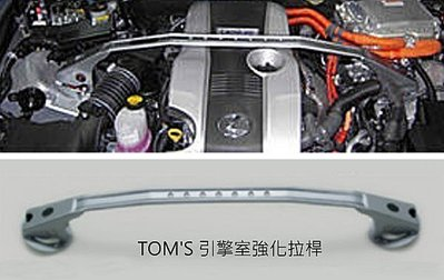 【冠亦汽車】LEXUS IS200t IS250 IS300 IS300h TOM'S 引擎室強化拉桿