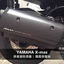 YAMAHA X-max 排氣管防燙蓋 霧面保護貼 (X max 300)