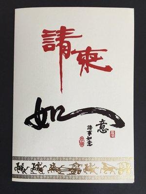 【空白邀請卡、開幕誌慶、生日卡】☆獅子王印刷☆#231703B 嘉義縣