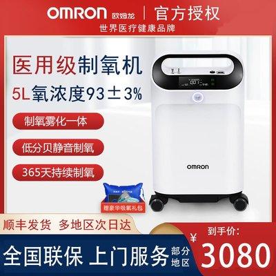 歐姆龍5升制氧機5L家用吸氧機老人孕婦氧氣機醫用級吸氧機氧氣機