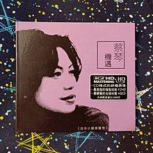 AV100 | 蔡琴 機遇 K2 HD HQCD 2010 限量發行 1000 片 made in Japan