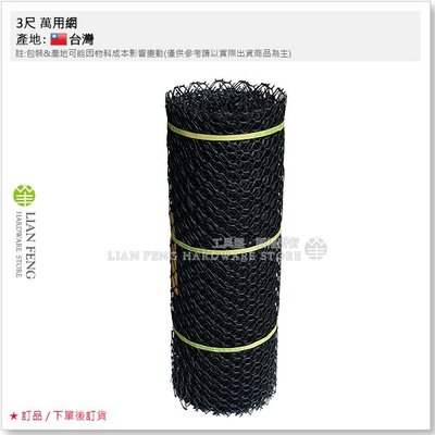 【工具屋】*含稅* 3尺 萬用網 A級 萬能網 黑塑鋼網 籬笆網 3號 #03 全長約100尺 萬年網 塑鋼網 台灣製