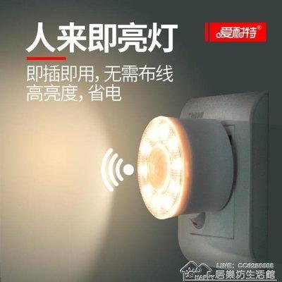 智能人體感應光控插座插電LED小夜燈燈泡過道自動樓梯樓道衛生間