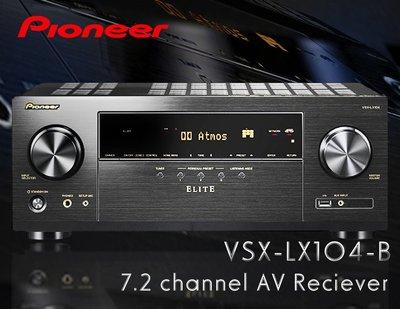 【風尚音響】Pioneer VSX-LX104-B 7.2聲道 家庭劇院AV 環繞擴大機 ✦缺貨中✦