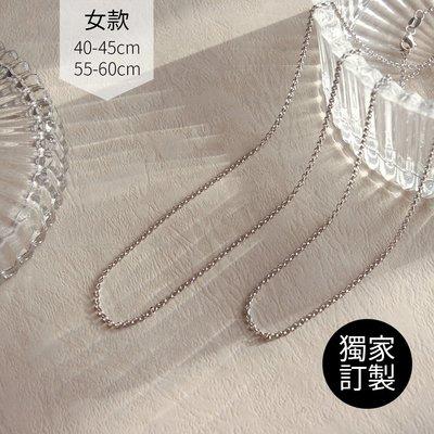 【DAHLIA】925純銀鍊 獨家品牌鍊 女款 裸鍊/項鍊/鍊子 55-60CM 【EN08】