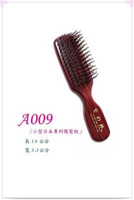 【白馬精品】日本進口,小型專利花王護髮梳,隨身好攜帶,不怕壓。(A009)