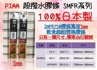 車霸- SMFR700F 日本PIAA超撥水膠條 (5mm) HONDA CRV5代 HRV 原廠軟骨雨刷替換膠條 PI