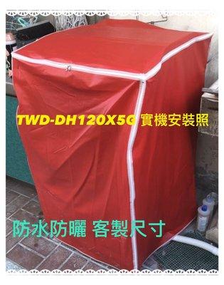 TWD-DH120X5G 《微笑生活e商城》東芝 TOSHIBA 洗衣機 防塵套 防塵罩 拉鍊設計 防水防晒 洗衣機罩