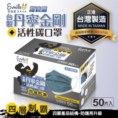 台灣製四層活性碳口罩成人平面防塵口罩防護再升級台灣斯麥鹿口罩50片入-丹寧金剛色非醫療用