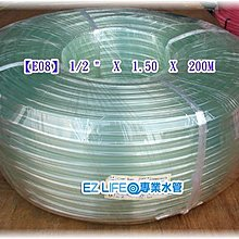 """【EZ LIFE@專業水管】超特價:(E08)4分透明管 水族 冷氣 水管 200米 (規格 1/2 """" X 1.50"""