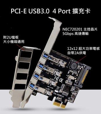 【全新】PCI-E 轉 USB3.0 4Port 4埠 NEC主控 傳輸5GB USB3.0 擴充卡 U3N04S-BG