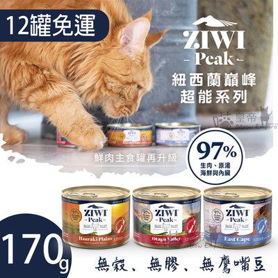 [喵皇帝] (12罐免運) ZiwiPeak 巔峰超能系列 無穀無膠無鷹嘴豆 貓用主食罐 牛鹿白肉雙羊 170g 貓罐頭