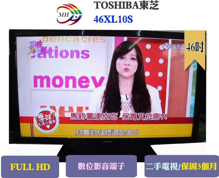 (已售出)@面板瑕疵TOSHIBA東芝46吋46XL10S二手液晶電視.中古液晶電視.液晶電視.液晶電視維修.偏光膜