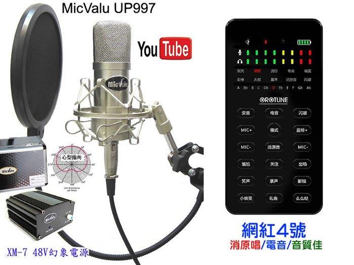 OROTUNE 網紅4號手機直播音效卡+ UP997電容式麥克風+防噴網+桌面nb35支架
