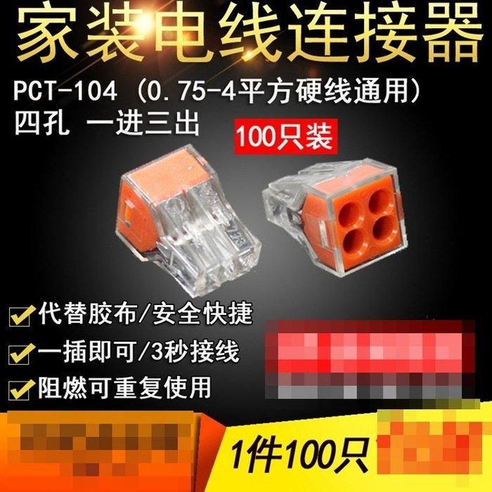AJJ016 (100入裝) PCT-104四孔電線連接器快速接頭家用硬線接線端子電工并線器